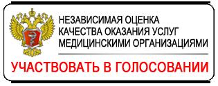 анкета на www.rosminzdrav.ru