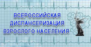 Всероссийская диспансеризацию взрослого населения